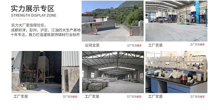 四川惠艺涂建筑材料有限公司工厂实景