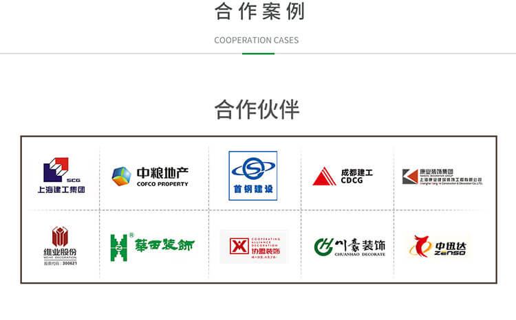 四川惠艺涂建筑材料有限公司合作案例